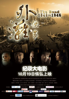 A poster for Zhou Bing's 2010 documentary about Shanghai's Bund (courtesy of Zhou Bing)