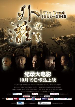 A poster for Zhou Bing's 2010 documentary about Shanghai's Bund (courtesy of Zhou Bing)